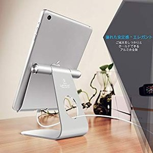 タブレット スタンド ホルダー 角度調整可能, Lomicall ipad スタンド : 充電アイパ...