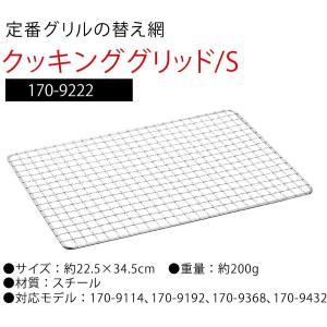コールマンクッキンググリッドS(22.5x34.5cm)170-9222
