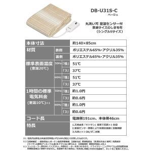 パナソニック 電気しき毛布 シングル 140×85cm 丸洗い可 室温センサー付 ベージュ DB-U...