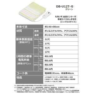 パナソニック 電気しき毛布 シングル 140×80cm 丸洗い可 室温センサー付 グリーン DB-U...