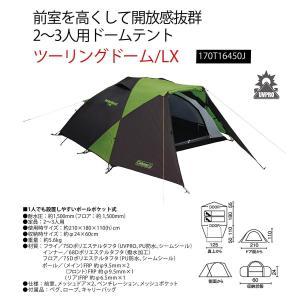 コールマン(Coleman) テント ツーリングドーム/LX 2~3人用 170T16450J グリーン|benriithiban