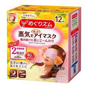 花王 めぐりズム 蒸気でホットアイマスク 完熟ゆず 12枚3個セット