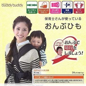 Buddy Buddy 保育士さんが使っているおんぶひも サポート紐付きタイプ(ブラック)