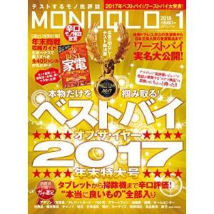 MONOQLO(モノクロ) 2018年 01 月号 雑誌