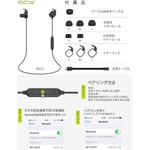QCY QY12 Bluetooth イヤホン マグネット スイッチ apt-x IP64 防水 ノイズキャンセリング ブルートゥース 高音|benriithiban