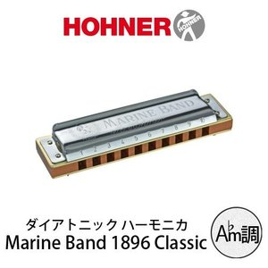 HOHNER Marine Band 1896 Classic 1896/20/X A♭m調 10穴...