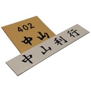 ○表札プレート1枚が40円ではありません。面積で料金が変わります。料金は、確認メールで確認願います。...
