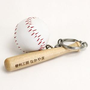 卒団 記念品 名入れOK 野球キーホルダー/野球...の商品画像