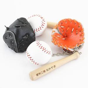 卒団 記念品 名入れOK 野球キーホルダー/革製グローブ付き/野球のバットとボールが超リアル/バットに名入れ可能/卒団記念 卒業記念品 メモリアル 記念
