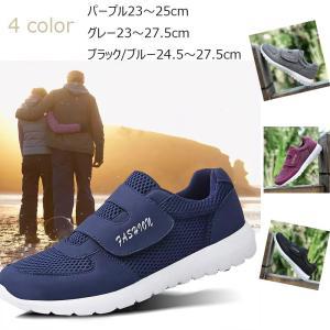 スニーカー メンズ レディース 介護シューズ 高齢者シューズ 安全靴 マジックテープ メッシュ  普段履きの画像