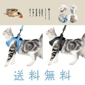 ハーネス 犬 おしゃれ 猫 猫用  猫用ハーネス 胴輪 安全首輪 猫リード ペット用ベーシック首輪 ...