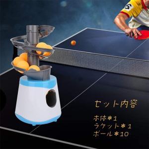 自動卓球マシン 卓球ボールマシン ピンポントレーナー 卓球セット 卓球訓練 自動的 10個ボール付き 練習 トレーニング  ピンポン練習機 練習器具