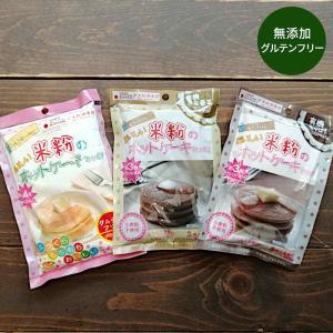 人気の米粉ホットケーキミックスの3種類セットです。 アレンジしやすいプレーンと、ココアのような有機キ...