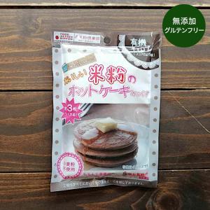 水と混ぜて作ってもおいしい、グルテンフリーの米粉ホットケーキミックスです。1袋あたり約4枚のホットケ...