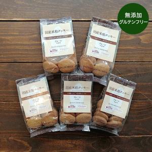 100%富山県産の米粉を使用した安心素材のクッキーです。 小麦粉・たまご・乳フリーなので、安心してお...