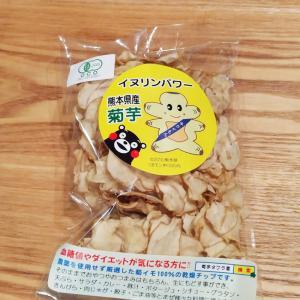 熊本の有機栽培の菊芋そのままをチップス状にして乾燥。血糖値や肥満が気になる方に最適な健康食です。イン...