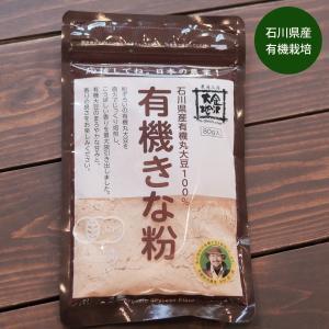無農薬・無化学肥料の有機大豆使用 金沢大地 国産有機きな粉 80g 【Be Organic Market】