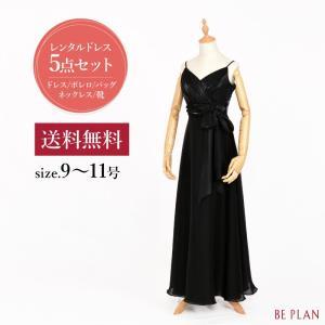 ドレス レンタル 5点セットサテンロング 9〜11号