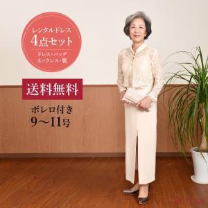 ドレス レンタル 4点セット ベージュ ロング ボレロ 付き 9号 〜 11号