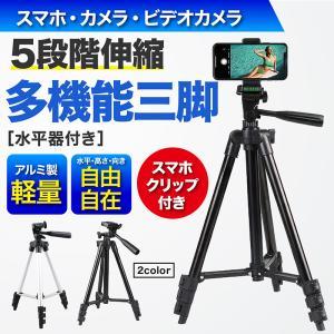 三脚 ビデオカメラ スマホ用 一眼レフ ケース コンパクト iphone 雲台