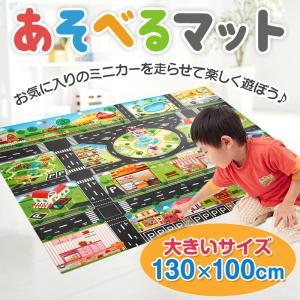 プレイマット ベビー 子供 道路 ミニカー 英語 マップ 知育玩具