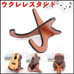 ウクレレスタンド 木製 折り畳み式 バイオリン 楽器 軽量 コンパクト