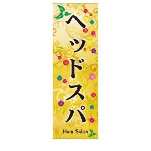 美容室 [美容・エステタペストリー] Sサイズ30cm×90cm|berry-kurupita