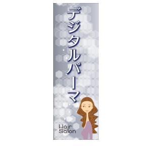 美容室 [美容・エステタペストリー] Lサイズ50cm×150cm|berry-kurupita