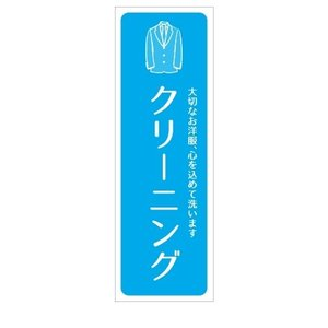 クリーニング [その他業種タペストリー] Mサイズ40cm×120cm|berry-kurupita