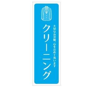 クリーニング [その他業種タペストリー] Sサイズ30cm×90cm|berry-kurupita