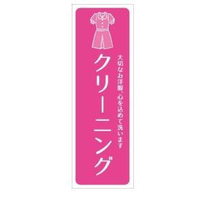 クリーニング [その他業種タペストリー] LLサイズ70cm×210cm|berry-kurupita