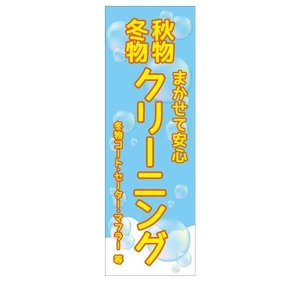 秋物冬物クリーニング [その他業種タペストリー] Lサイズ50cm×150cm|berry-kurupita
