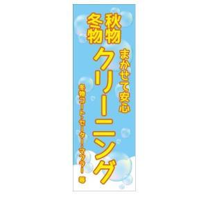 秋物冬物クリーニング [その他業種タペストリー] Sサイズ30cm×90cm|berry-kurupita