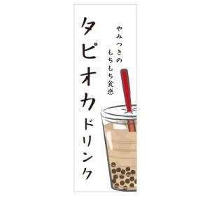 タピオカドリンク [その他ソフトドリンクタペストリー] Mサイズ40cm×120cm|berry-kurupita