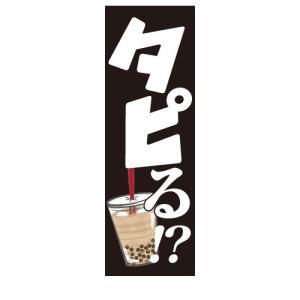 タピオカドリンク [その他ソフトドリンクタペストリー]|berry-kurupita
