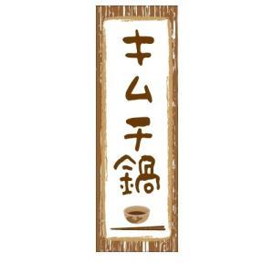 キムチ鍋 [食べ物タペストリー] Lサイズ50cm×150c...