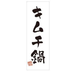 キムチ鍋 [食べ物タペストリー] Sサイズ30cm×90cm...