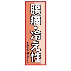 腰痛・冷え症 [医療・薬局タペストリー] Lサイズ50cm×...