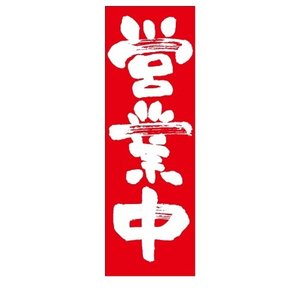 営業中 [ショップタペストリー] Mサイズ40cm×120cm|berry-kurupita