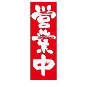 営業中 [ショップタペストリー] Sサイズ30cm×90cm|berry-kurupita