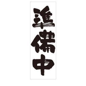 準備中 [ショップタペストリー] Sサイズ30cm×90cm|berry-kurupita