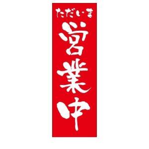 ただいま営業中[ショップタペストリー] Mサイズ40cm×120cm|berry-kurupita