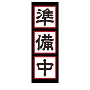 準備中[ショップタペストリー] Lサイズ50cm×150cm|berry-kurupita