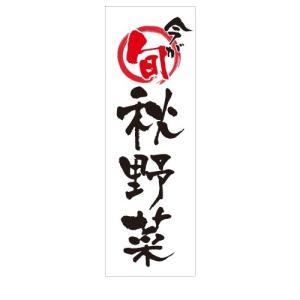 今が旬秋野菜 [野菜・園芸ペストリー] Sサイズ30cm×90cm|berry-kurupita