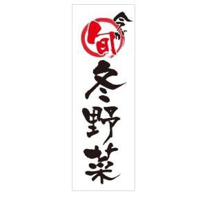 今が旬冬野菜 [野菜・園芸ペストリー] Lサイズ50cm×150cm|berry-kurupita