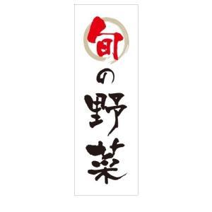 旬の野菜 [野菜・園芸ペストリー] LLサイズ70cm×210cm|berry-kurupita