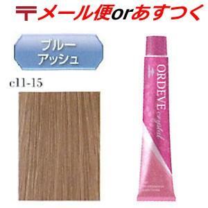ミルボン オルディーブ クリスタル カラーリング 白髪染め c11-15 ブルー アッシュ