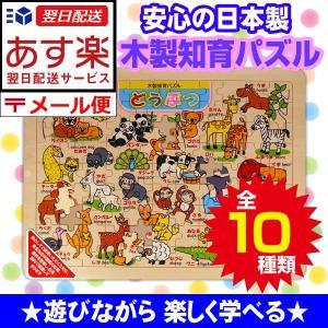 知育玩具 5歳デビカ 木製 知育パズル 全10種類|berryscosme