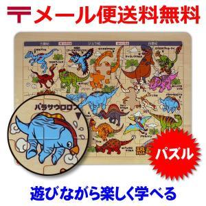 木製 知育 パズル 恐竜|berryscosme