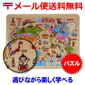 木製 知育 パズル 世界地図|berryscosme